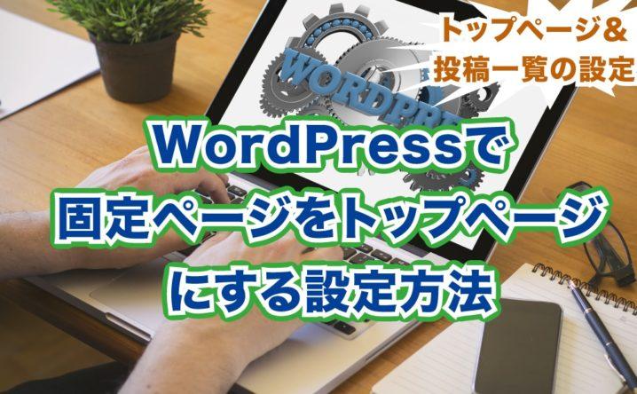 WOrdPressで固定ページをトップページに設定する方法