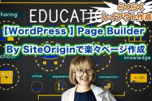 ワードプレス Pagebuilder by SiteOriginで自由にレイアウトを作成する方法