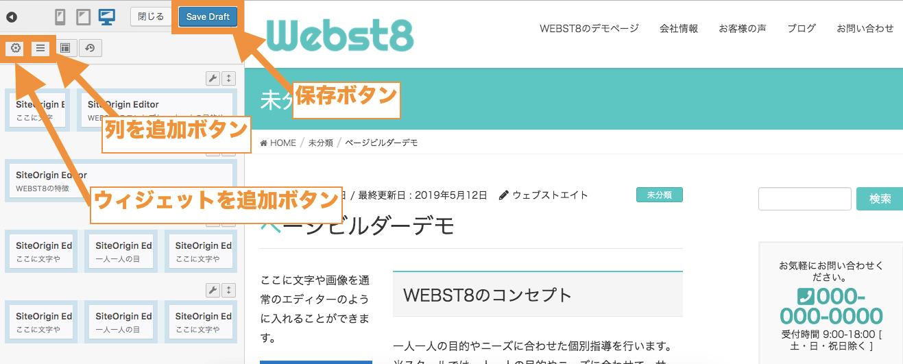 WordPress  ページビルダー ライブエディター
