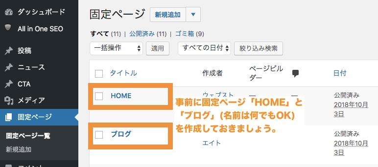 事前に固定ページで「HOME」と「ブログ」を作成しておきます