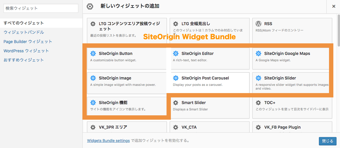 SiteOrigin Widget Bundleのウィジェット
