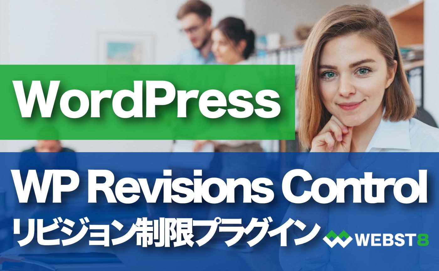 WordPress WP Revisions Controlリビジョン制限プラグイン い方