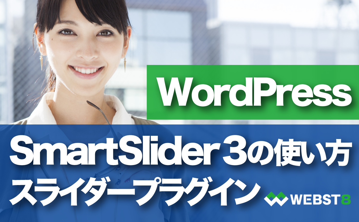 WordPress SmartSlider3の使い方 スライダープラグイン
