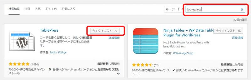 WordPressのプラグインでTablePressを検索して今すぐインストール