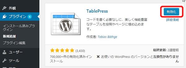 プラグインTablePressを有効化