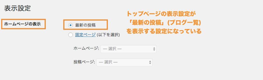 表示設定 トップページに最新の投稿一覧が表示される設定になっている