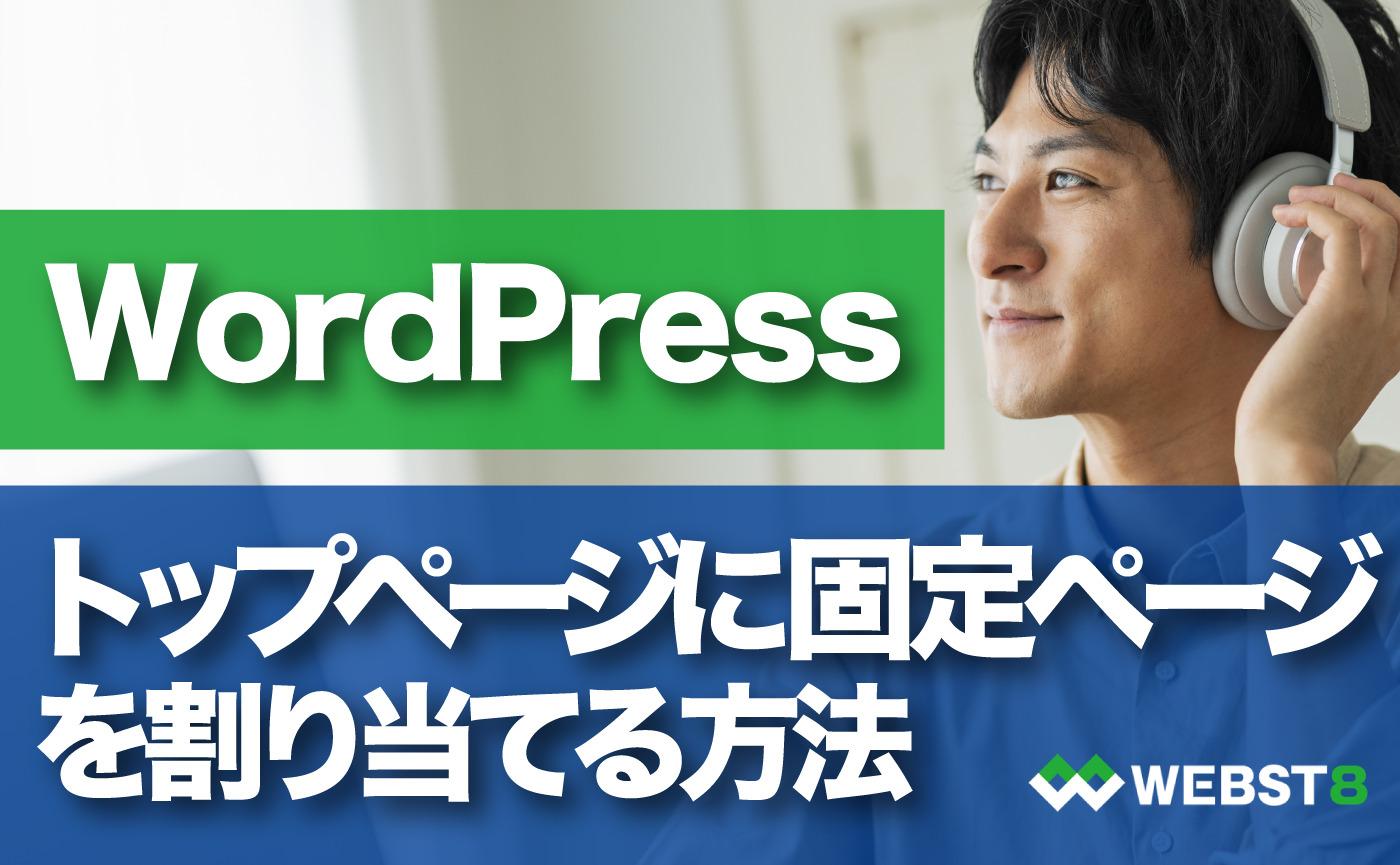 WordPress トップページに固定ページを割り当てる方法