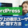 WordPress ブログ上の表示ユーザー名 を変更・隠す方法