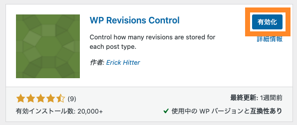 WP Revisions Control 有効化