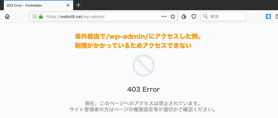 海外からアクセス(/wp-admin) アクセス制限が有効化されている