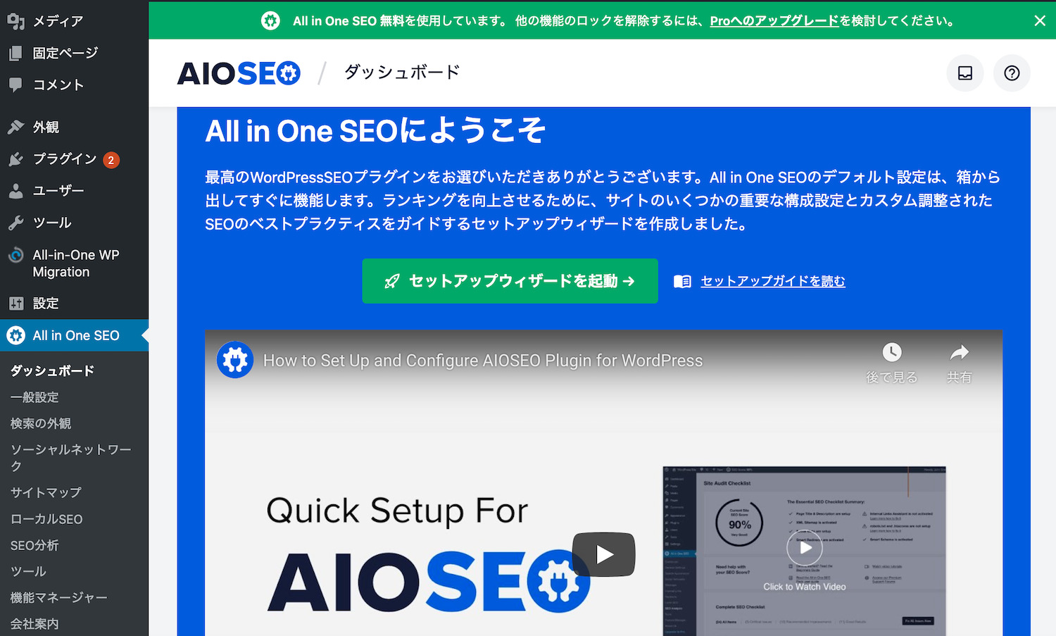 All in one SEOリニューアル後の画面