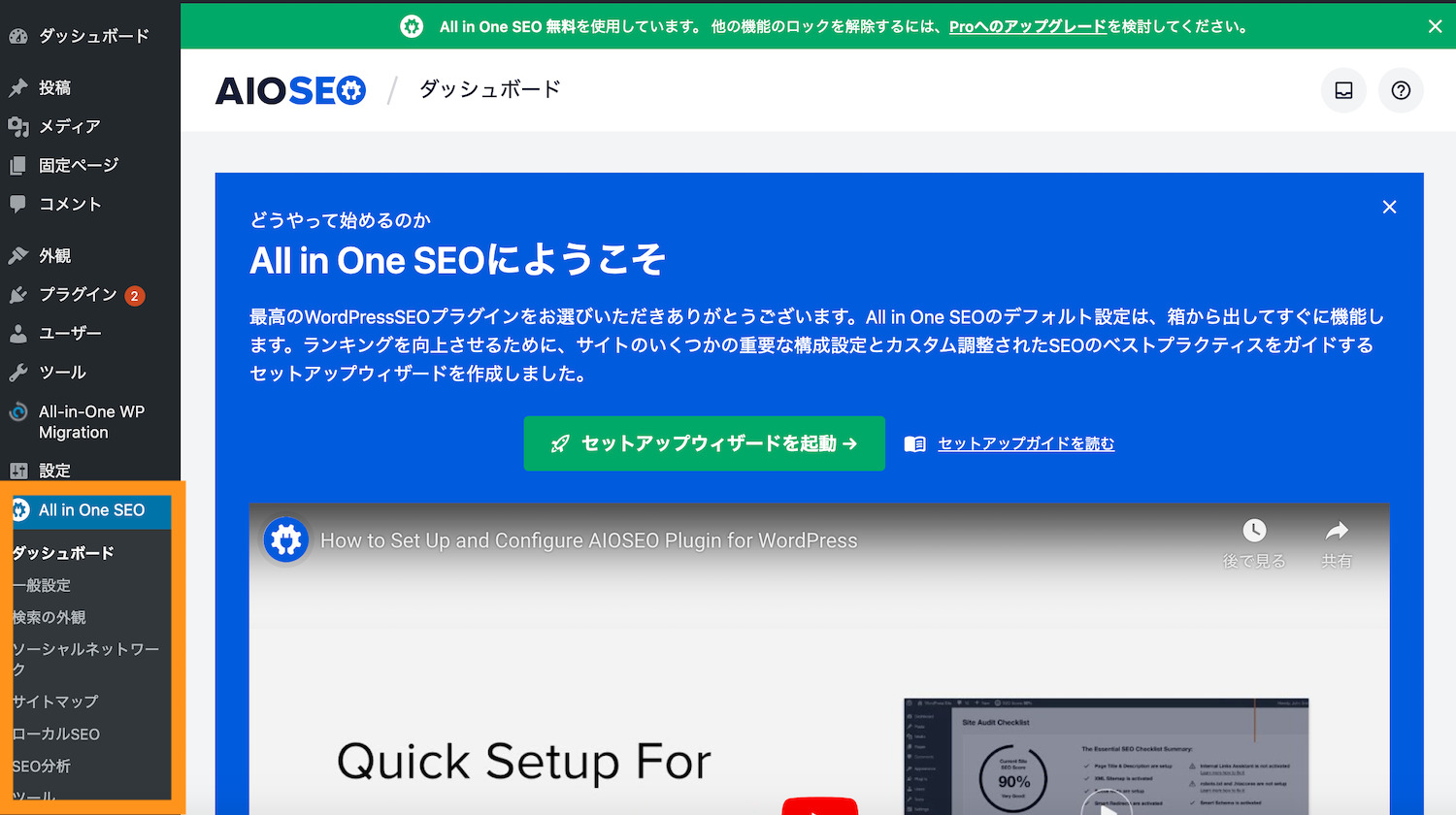 All in one SEO ダッシュボード