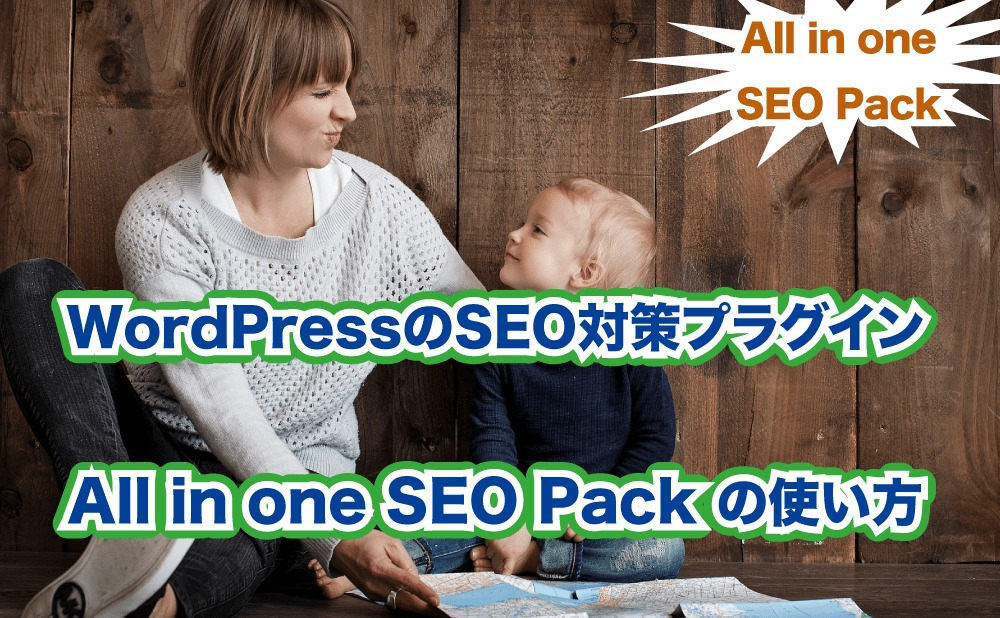 WordPressのSEO対策プラグイン All in one SEO Pack の使い方