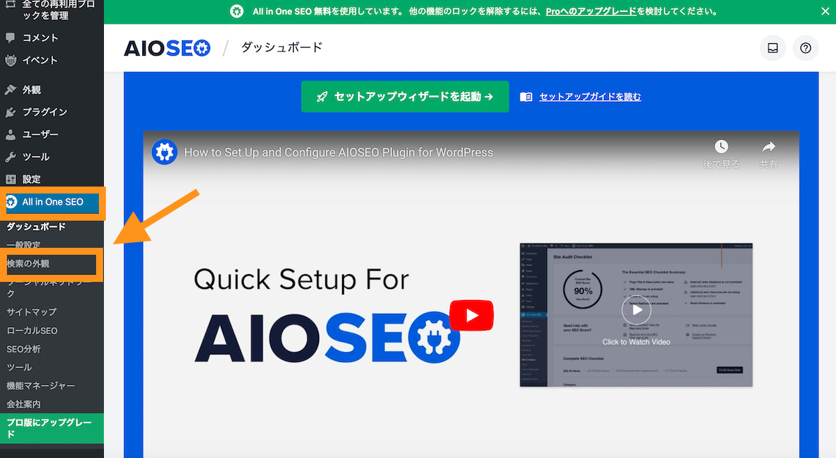 「All in One SEO」 > 「検索の外観」を選択