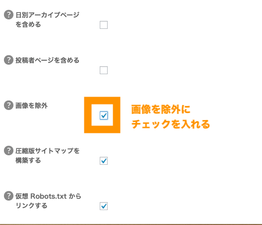 All in One SEO Pack の設定 画像を除外