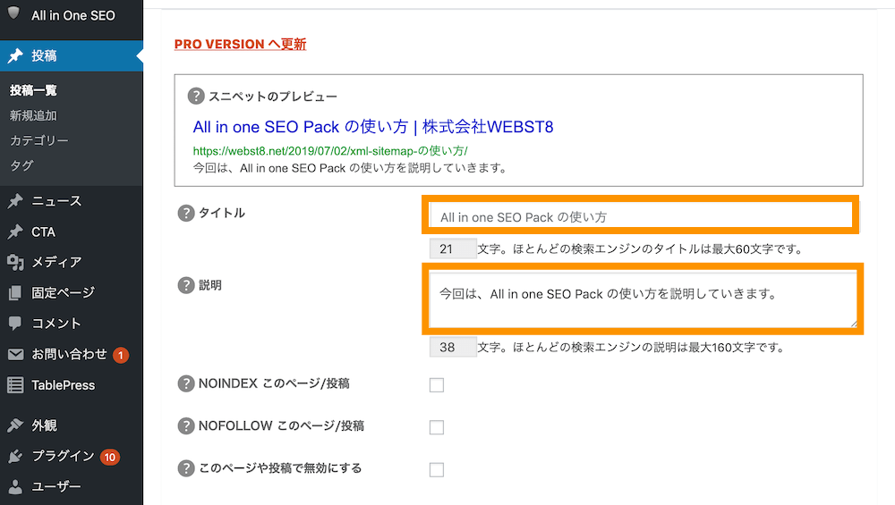All in one SEO Pack 投稿・固定ページのタイトルと説明文の設定