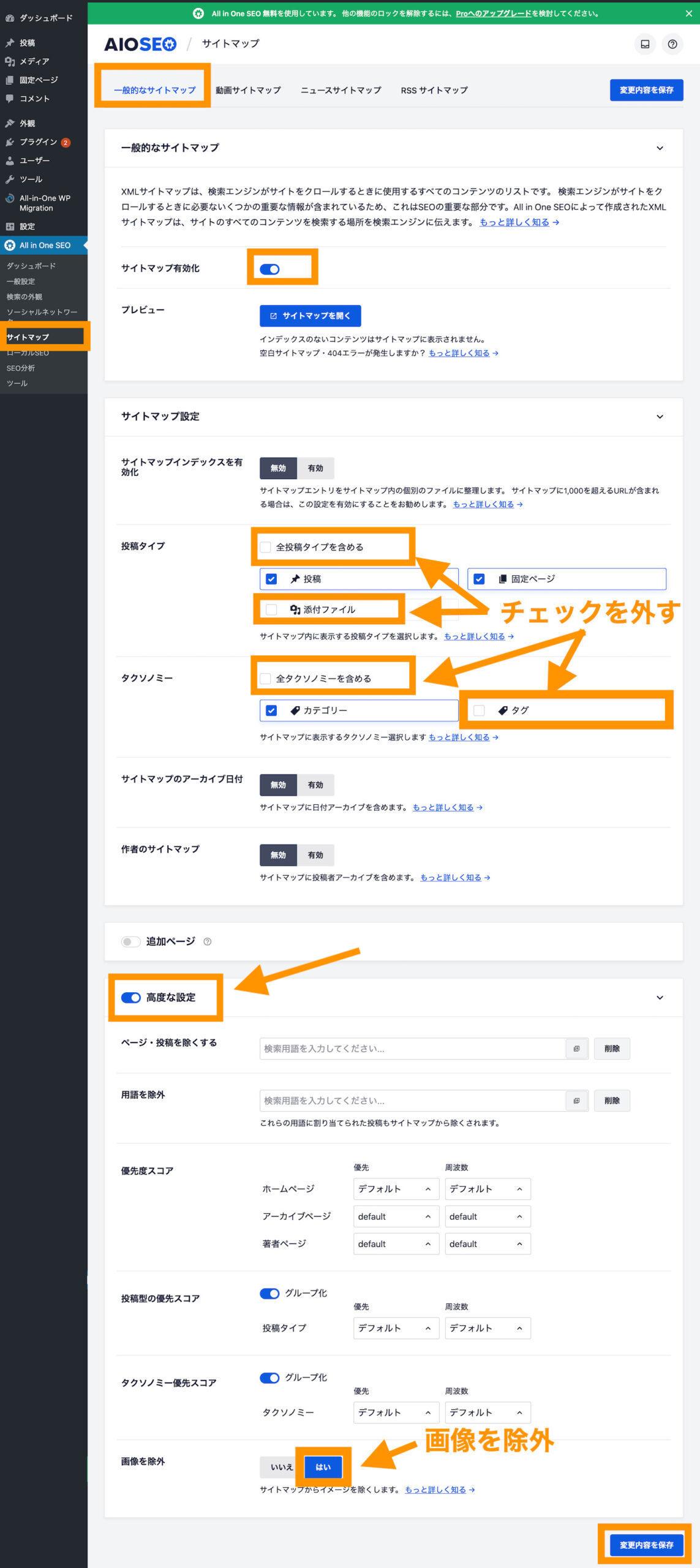 All in one SEO>サイトマップ設定画面