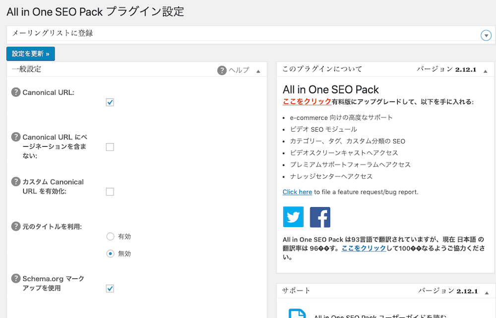 All in One SEO Pack>一般設定