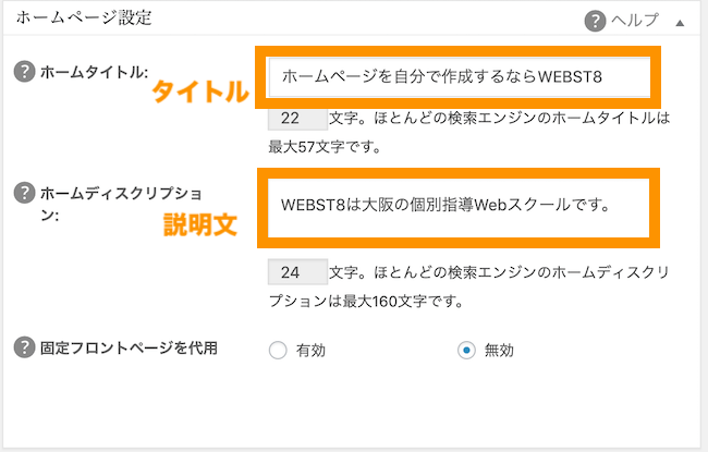 All in One SEO Pack トップページのタイトルと説明文の設定