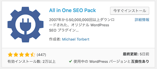 プラグイン All in one SEO Pack