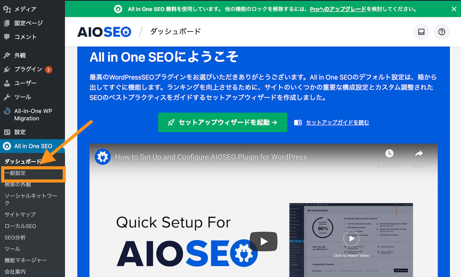 All in One SEO>一般設定を選択