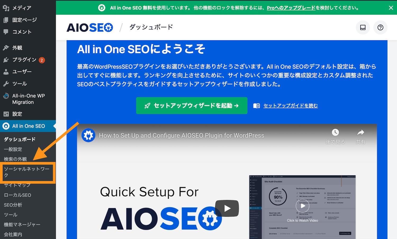 「All in One SEO」>「ソーシャルネットワーク」を選択