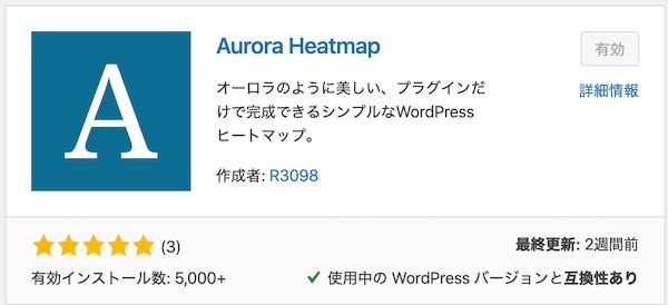 WordPressプラグイン Aurora Heatmap