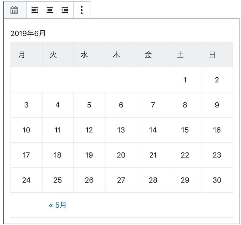 ウィジェット>カレンダー