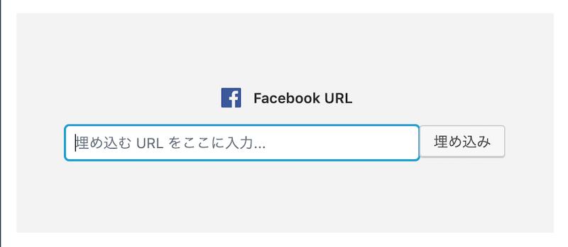 埋め込み>Facebook