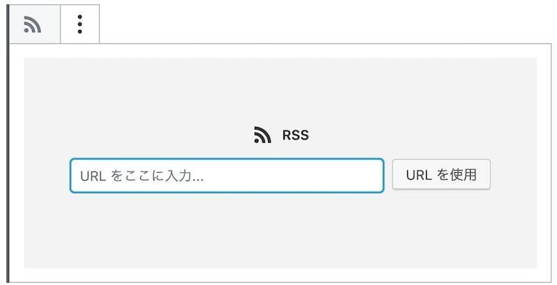 ウィジェット>RSS