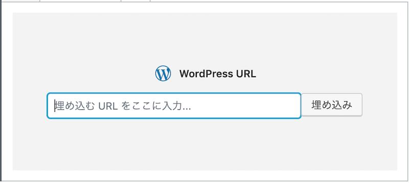 埋め込み>WordPress