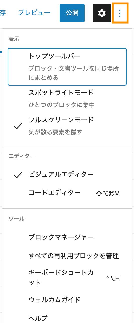 ブロックエディター >上部ツールバー>さらに設定を表示アイコン