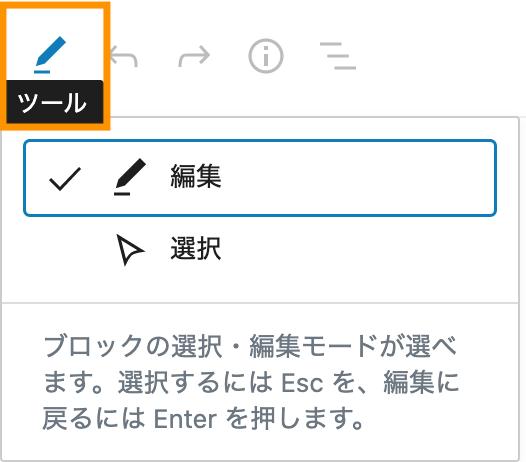 ブロックエディター >上部ツールバー>ツールアイコン