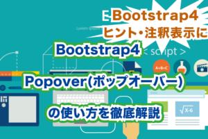 Boostrap4 popover(ポップオーバー)の使い方を徹底解説
