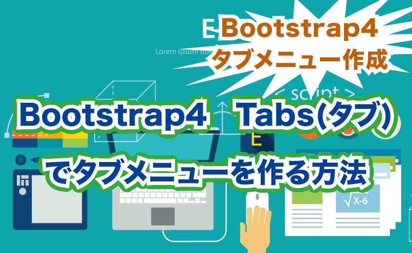 Bootstrap4 Tabs(タブ) でタブメニューを作る方法