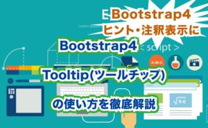 Boostrap4 Tooltip(ツールチップ)の使い方を徹底解説
