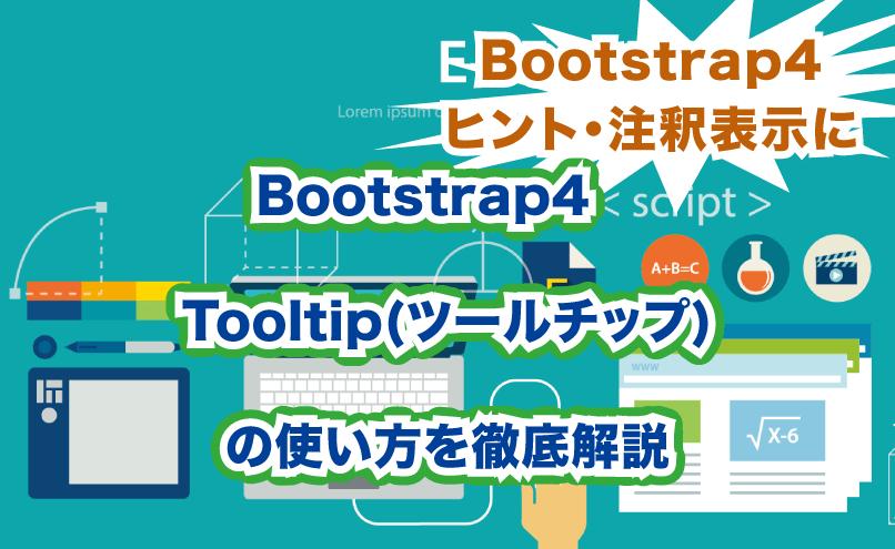 Bootstrap4 tooltip(ツールチップ)の使い方を徹底解説 | WEBST8
