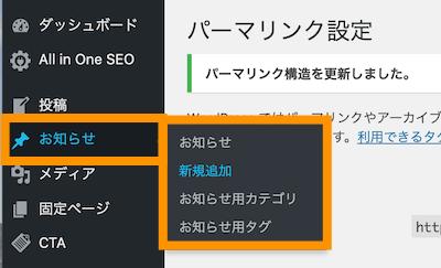 カスタム投稿タイプ>お知らせ>新規追加