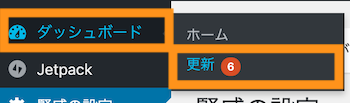ダッシュボード>更新