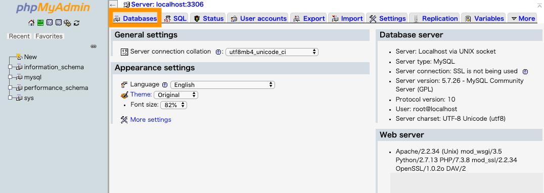 データベースタブをクリック