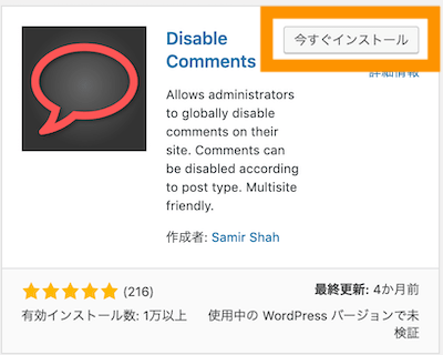 Disable Commentをインストールする