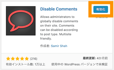 Disable Commentを有効化する