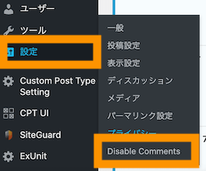 設定>Disable Commentをクリック