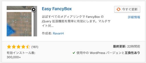 プラグイン EasyFancyBox