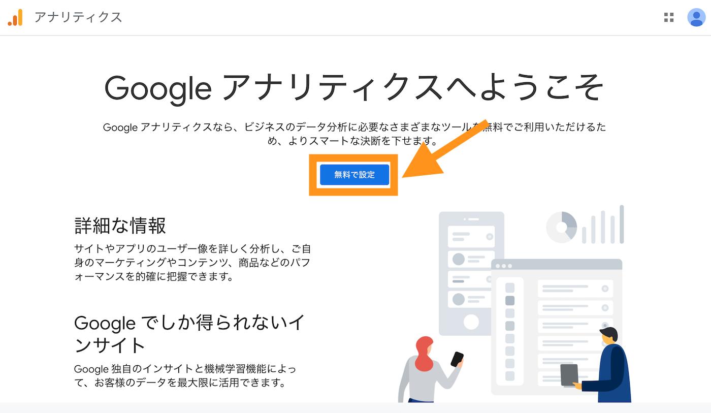 Google アナリティクスへようこそ