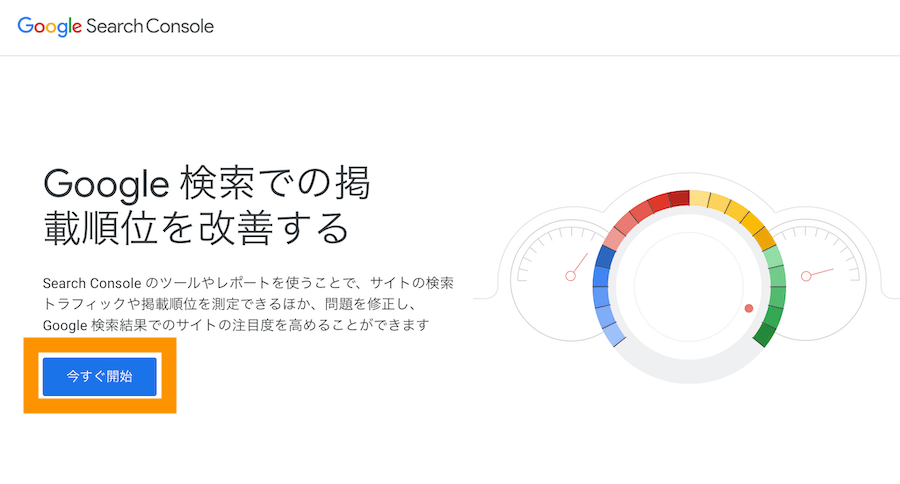 Google Search Console 今すぐ開始をクリック