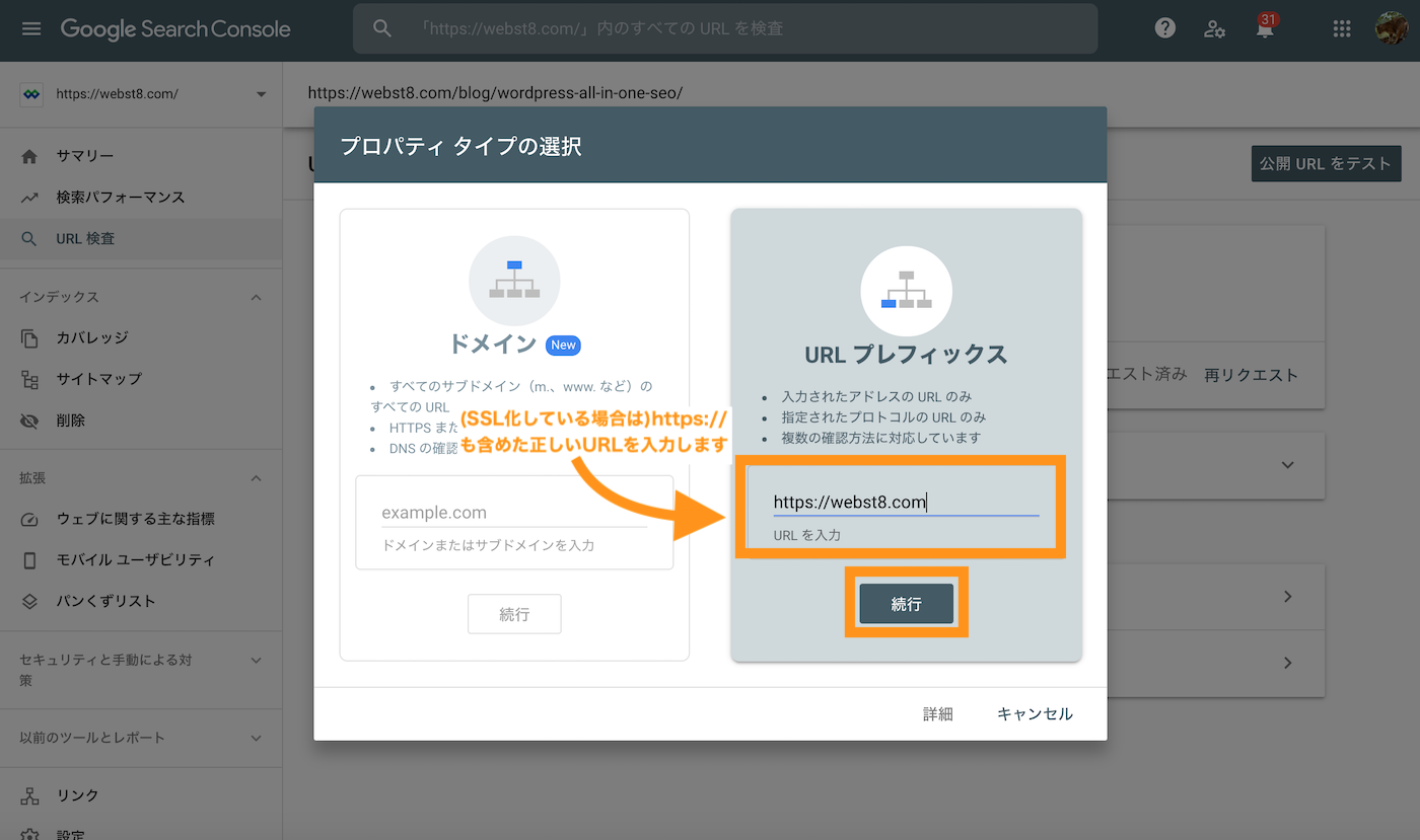 Google Search Console プロパティ登録