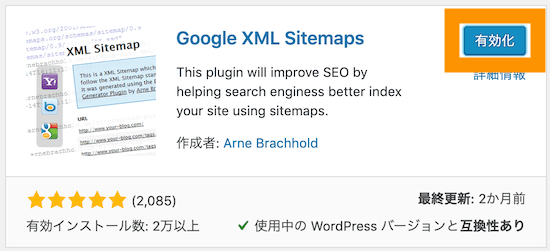 Google XML Sitemaps 有効化