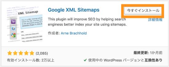 Google XML Sitemaps 今すぐインストール