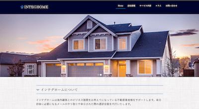 株式会社インテグホームトップページ